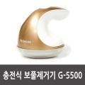 인터하우스 충전식 보풀제거기 G-5500