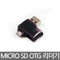 스마트 OTG 마이크로SD카드 리더기 SR-OT20