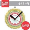 [군포수학체험관] 스트링아트 시계 만들기(30인용)