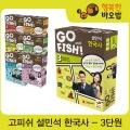 [행복한바오밥] 고피쉬 설민석 한국사 3단원 유교문화가 발달한 조선