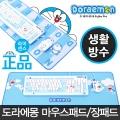 도라에몽 마우스 장패드 DLP002