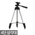 디카 4단 삼각대 WT-3110A 초경량
