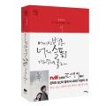 [무료배송] [tvN 도깨비] 어쩌면 별들이 너의 슬픔을 가져갈지도 몰라(필사) - 빨간표지 낱권배송