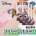 디즈니 주토피아 밴드큐어 일회용밴드 3박스
