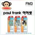 [폴프랭크/PAULFRANK] FM3 스마트폰캐릭터이어셋