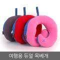 [비코지] BCOZZY 턱받침 기능성 여행용 목베개 목쿠션