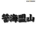 서해맹산(誓海盟山) 뺏지