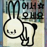ia410-토끼어세오세요안녕히가세요(대형)