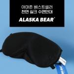 정품 2019 신형 알래스카베어 실크수면안대 입체 3D