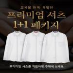 [교복몰 특가]여자 둥근카라 프리미엄셔츠 1+1 패키지