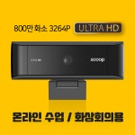 스쿱 울트라 HD 웹캠 화상카메라