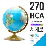 세계로 일반지구본 270-HCA(지름:27cm/행정도/블루)