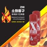X-Fire 소화기 휴대용/차량용 엑스파이어 소화기