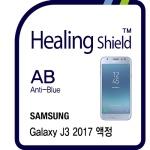갤럭시 J3 2017 3in1 블루라이트차단 필름 2매