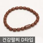 [힐링스톤] 오리지널 건강팔찌 D (HS-501D) 원적외선건강팔찌 근육피로회복 남녀공용 선물용으로 인기