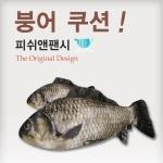 피쉬앤팬시 생선쿠션 생선인형 붕어쿠션 생선필통