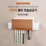 리앤쿡 가정용 클린 칫솔살균기 LC500