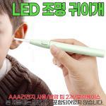 파베르 LED 조명 귀이개 귀파개