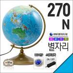 세계로지구본 270-N 별자리지구본 지름27cm 선물