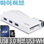 마이허브 US3-WH  USB 3.0 3포트 허브 카드리더기