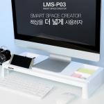 레토 모니터 받침대 LMS-P03