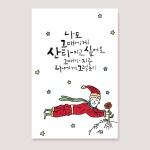[크리스마스카드] 산타이고 싶어요 XB3005