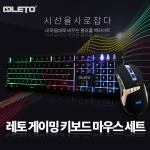 [슈퍼특가+무료배송] 레토 게이밍 키보드 마우스 세트