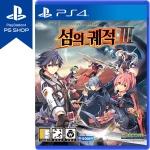 PS4 영웅전설 섬의 궤적 3 한글판 (초회구매특전동봉)
