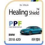 BMW 2018 420i 리어 범퍼 PPF 필름 2매(HS1761932)