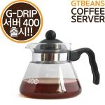 G-Drip 커피서버 400ml 드립서버