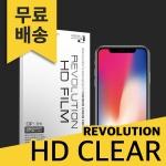 (2매)레볼루션HD 올레포빅 고광택보호필름 아이폰X