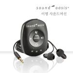 Sound Oasis 미국 이명사운드머신 24가지 KC 인증