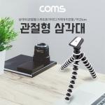 Coms 삼각대 관절형  거치대 미포함