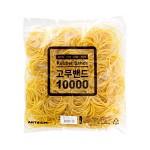 고무밴드(10000) 0033 (노랑고무줄)
