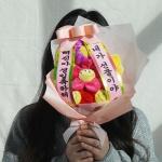 인형 꽃다발+인간화환 갓샵 스마일꽃인형 졸업식 생일