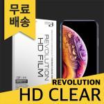 (2매)레볼루션HD 올레포빅 광택액정필름 아이폰XS