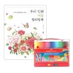 파버카스텔 커넥터 펜 60색 컬러링북 색칠공부 여름