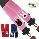가스파드와 리사 성인 안전밸트 커버 2P