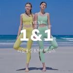 [1+1] 스컬피그 리얼쿨링 8.5 레깅스