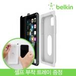 벨킨 아이폰11 프로용  강화유리필름 OVA004zz