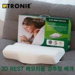 트로니 3D 레스트 메모리폼 베개