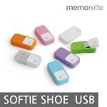 [메모렛] 소프티 슈 softie shoe 128G 플래티넘 실리콘 USB메모리