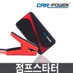 [카파워] CP-13 자동차방전 점프스타터 + 보조배터리