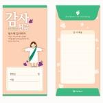 예수님 주일학교헌금봉투 - 감사(50매)