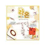 종이 라온 보드게임