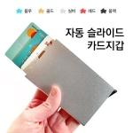 morac 남자 여자 슬림 슬라이드 카드 명함 지갑