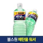 불스원 레인OK 에탄올 워셔액/1800ml/메탄올무첨가
