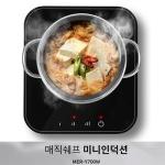 매직쉐프 미니 인덕션 전기렌지 MER-Y700W