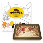 [무배]카카오 프렌즈 컬러링북+아르누보 36색 틴