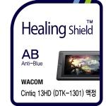 와콤 신티크 13HD DTK-1301 3in1 블루라이트차단 필름